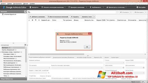 Screenshot AdWords Editor Windows 10
