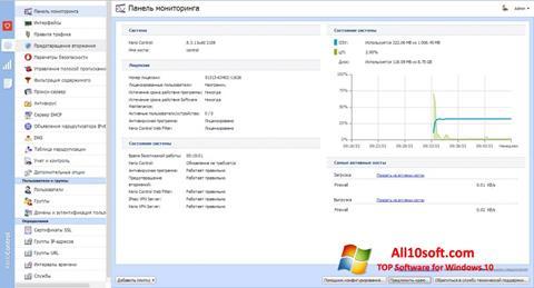Screenshot Kerio Control Windows 10