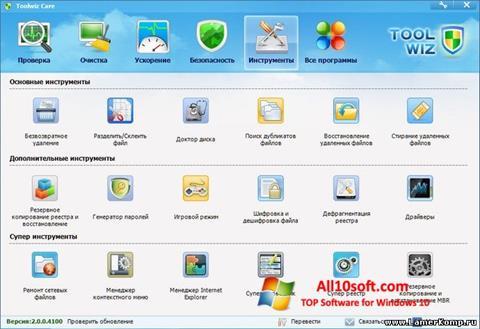 Screenshot Toolwiz Care Windows 10