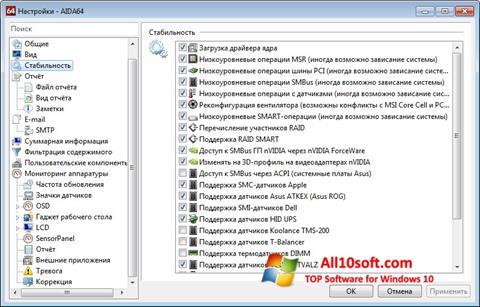 Screenshot AIDA Windows 10