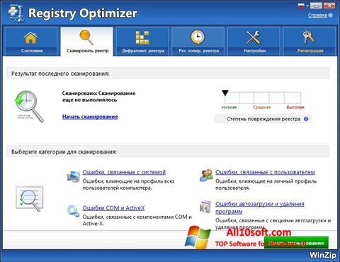 Screenshot WinZip Registry Optimizer Windows 10